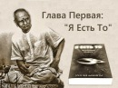 Нисаргадатта Махарадж Ультиматум Нисаргадатты