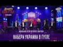Набери Украина в Гугле | финальная песня Вечернего Квартала на Концерте Юрмалет ...