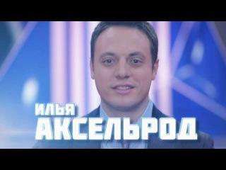 Comedy Баттл. Без границ - Илья Аксельрод (финал) 27.12.2013