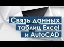 Урок AutoCAD Связь данных таблиц Excel и Автокад.