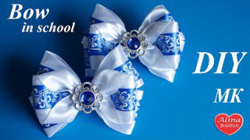 Бант из атласных лент в Школу Bow of satin ribbons in school