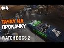 Watch Dogs 2 Прохождение на русском Часть 4 Тачку на прокачку