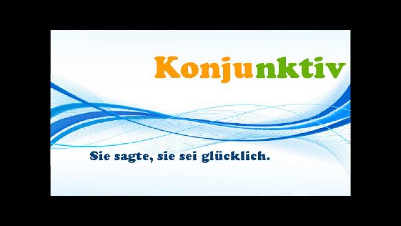 Немецкая грамматика С1: Konjunktiv I, indirekte Rede. Коньюнктив 1. Курс немецкого, урок 50.