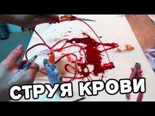 Как сделать фонтан крови. Спецэффекты на хеллоуин.