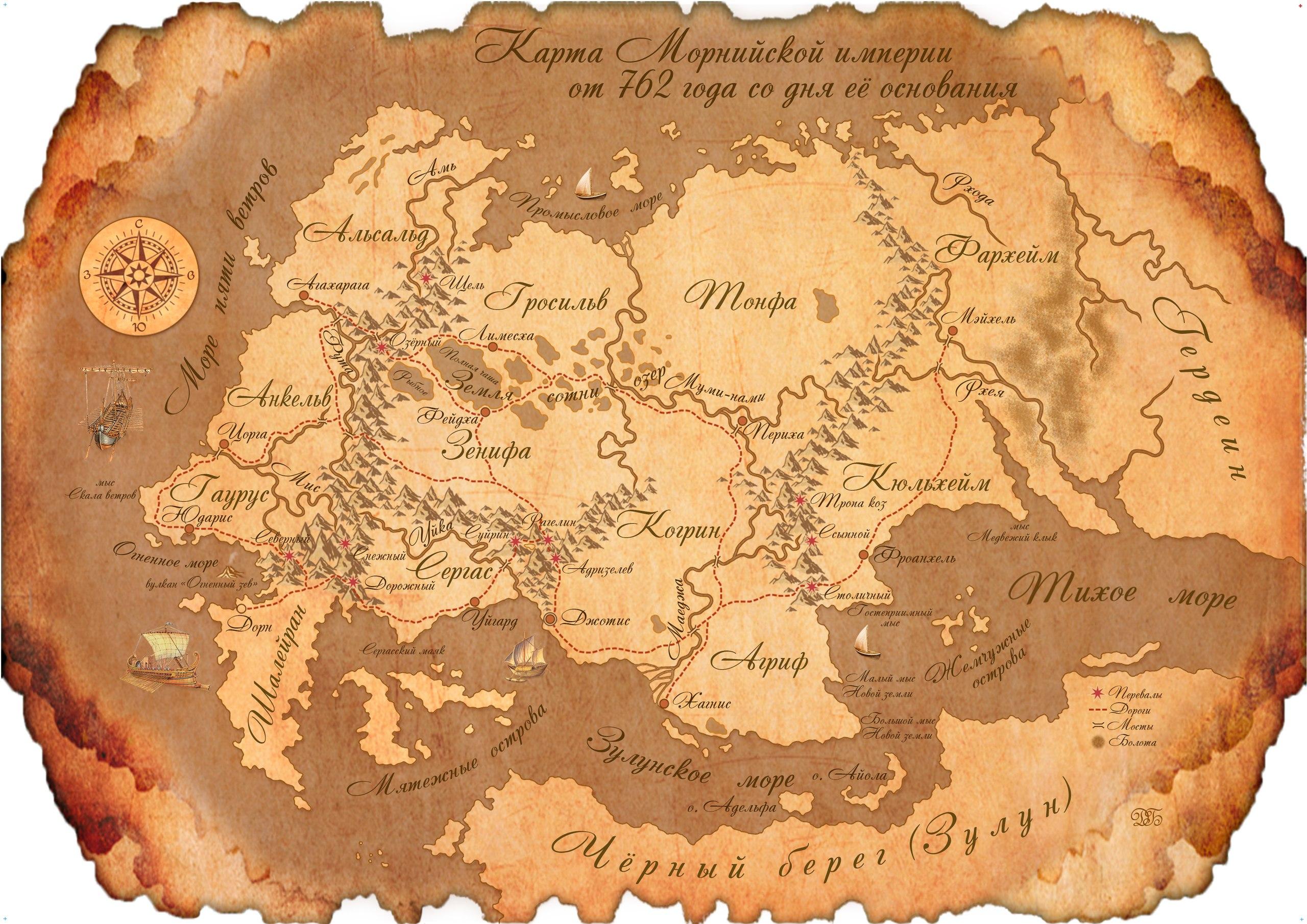 Карта Морнийской империи