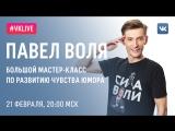 #VKlive: Павел Воля. Большой мастер-класс по развитию чувства юмора