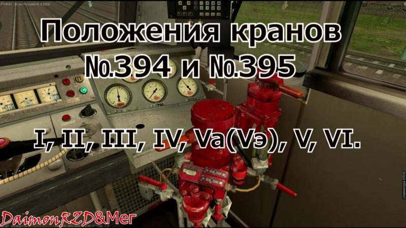 Кран машиниста №395. ЭПТ. От DaimonRZD