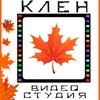 "Видеосъемка, Екатеринбург. Видеостудия ""Клён""."