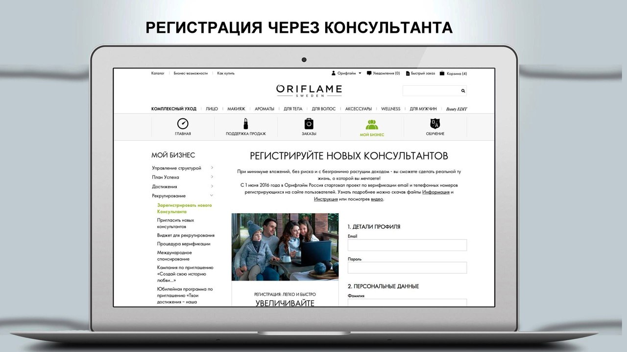 Новое понятие ПРИГЛАШАЮЩИЙ СПОНСОР в Орифлэйм СНГ.