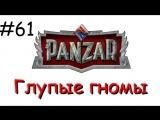 Panzar s1e61 Глупые гномы