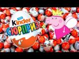 Свинка Пеппа Peppa Pig Большое Kinder яйцо Мультики про Пеппу