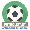 Futbolist.by