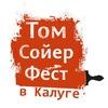 Том Сойер Фест в Калуге