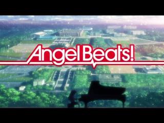 Angel Beats!/Ангельские Ритмы (Creditless OP)