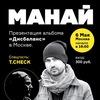 Maxim Manay