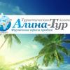 Туристическая Компания АЛИНА-ТУР