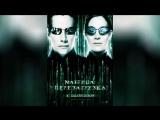 Матрица Перезагрузка (2003) | The Matrix Reloaded