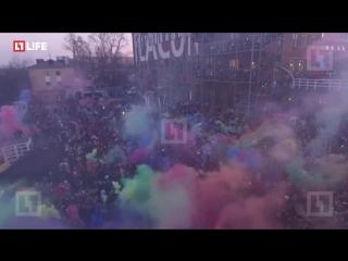 Фестиваль цветного дыма — прямая трансляция