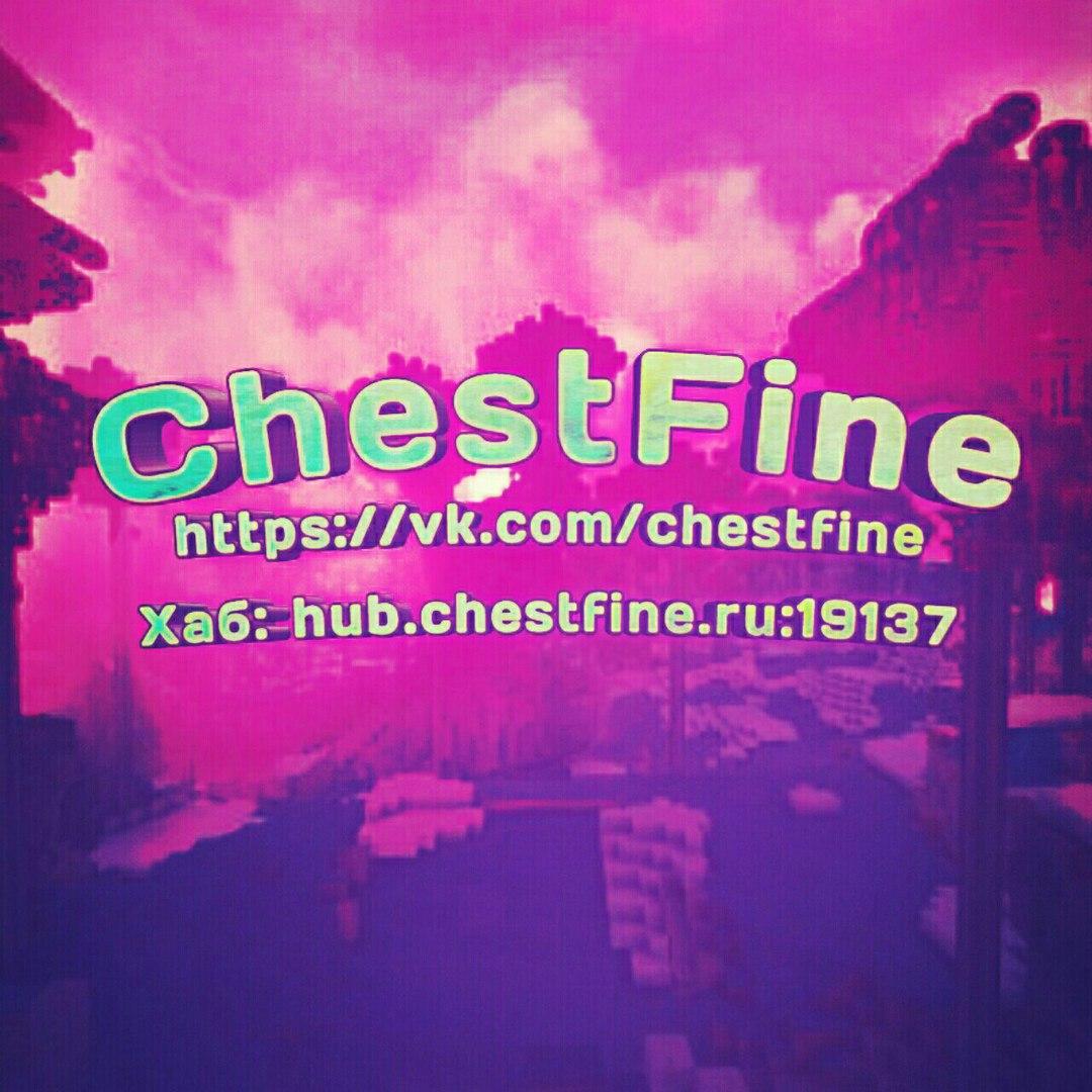 Сервер ChestFine