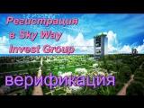 Регистрация в Скай Вей Инвест Групп, в свиге skywayinvestgroup и верификация
