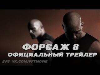 Форсаж 8 (2017) - Русский трейлер (дублированный)