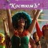 КостюмЪ - Прокат карнавальных костюмов в Самаре
