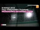 «Памятник коррупции» как менялась стоимость «Зенит-Арены»