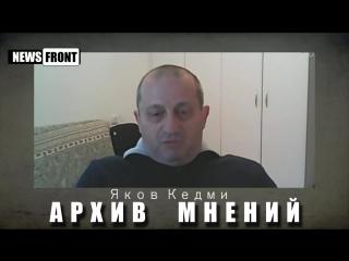 Кто начал войну на Украине и кто её может остановить. Яков Кедми
