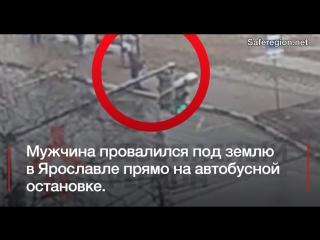 Мужчина провалился под землю прямо на остановке в Ярославле
