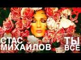 Премьера - Стас Михайлов - Ты Все (Official Video) Режиссер - Алан Бадоев