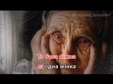 Гаврилюк Олег - Мамин оч (Караоке)