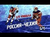 Чемпионат мира похоккею: сборная России— сборная Чехии. Прямой эфир. Анонс