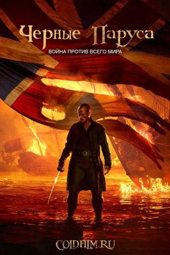 Черные паруса 4 сезон 1-4 серия ColdFilm   Black Sails