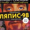 ЛЯПИС 98 в Новополоцке   24.11.2017   ГДК