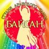 """БАЙСАН"" : арабские танцы (г.Тамбов)"