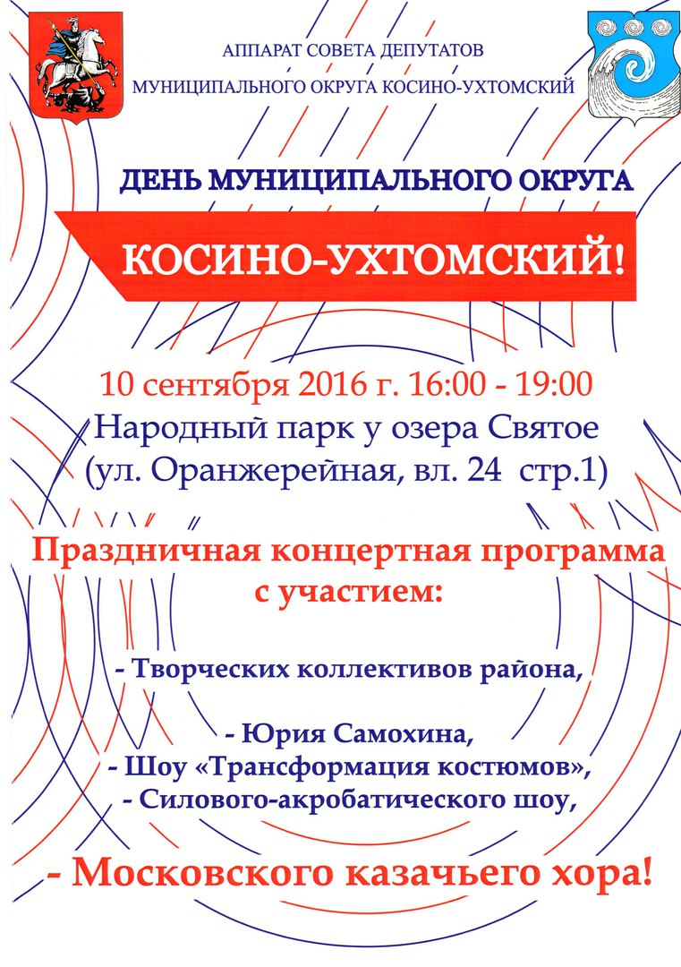 День города Кожухово 2016
