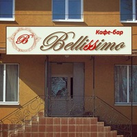 "Логотип Кафе-бар ""Bellissimo"" / Шуя"