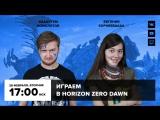 Фогеймер-стрим. Артем Комолятов и Евгения Корнеева играют в Horizon: Zero Dawn