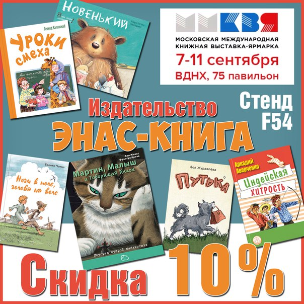 Предъявителю купона скидка 10% на все книги издательства «Энас-книга»
