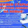 Швейный мир г.Ижевск