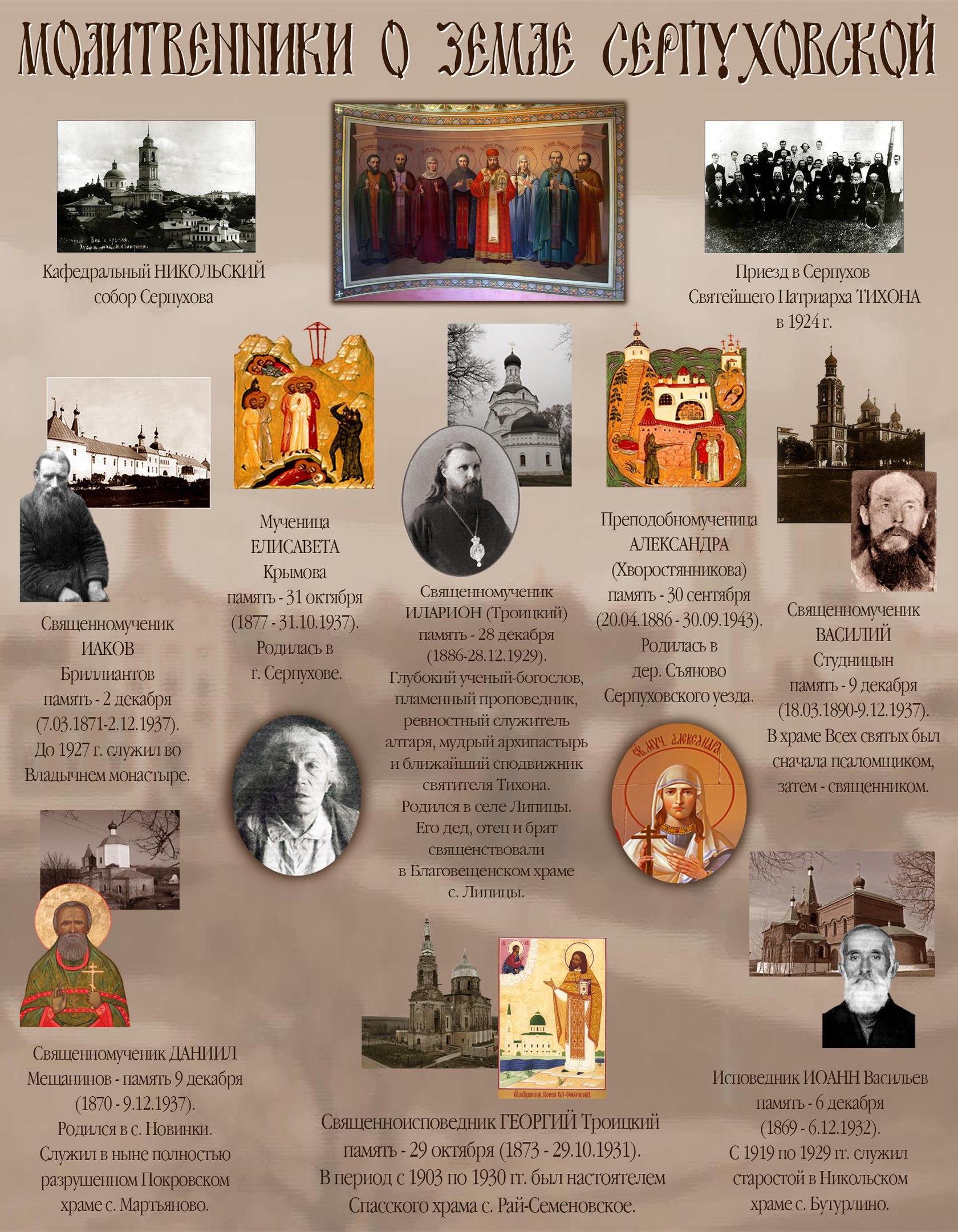 Новомученики Серпуховские