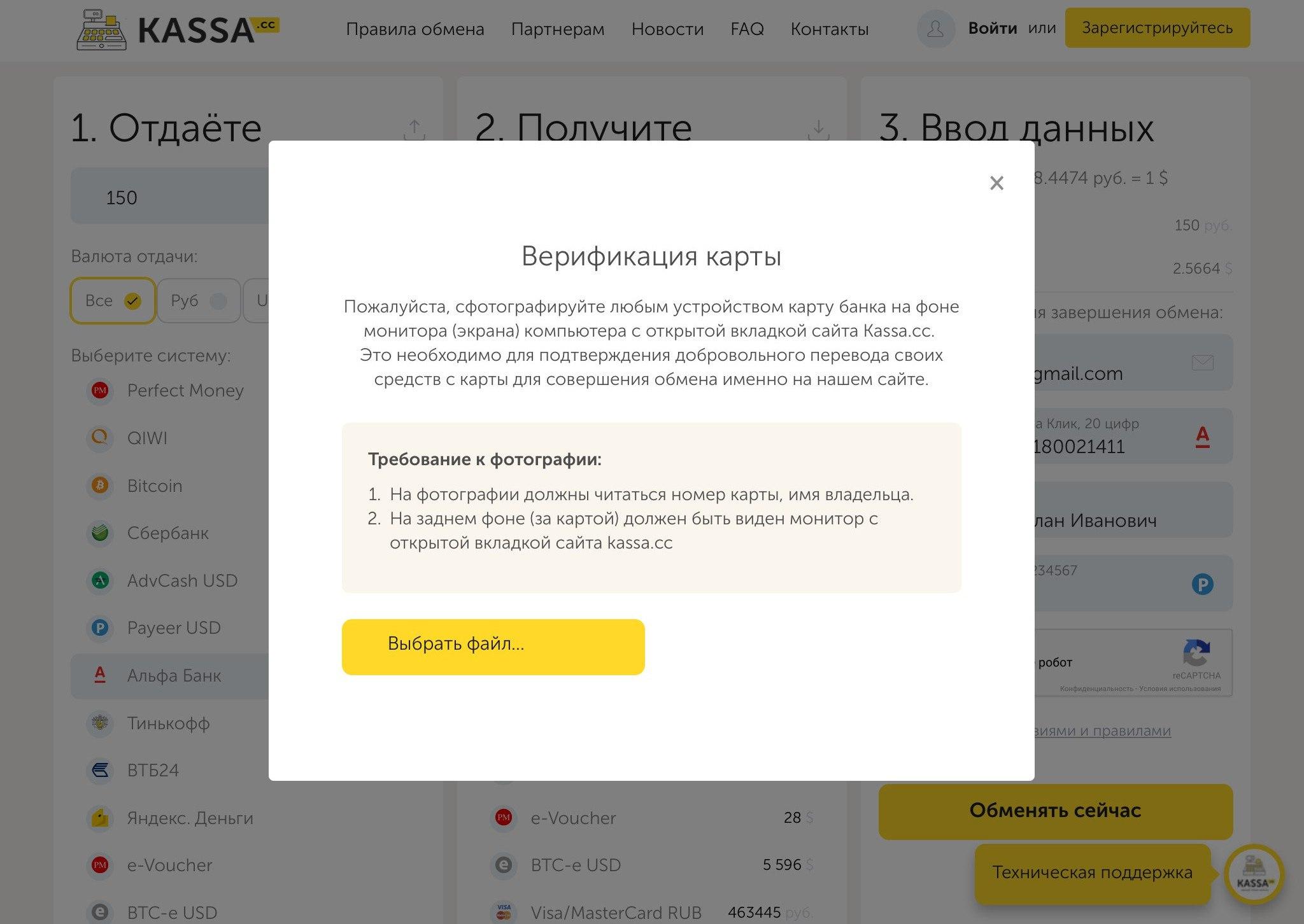 Kassa.cc - единый обмен валюты. Перевод с карты Альфа-Банк на Payeer USD