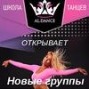 Школа танцев   Al.Dance | Фитнес | Харьков