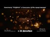 Ёлки 5_Р+Ц_22.12-11.01