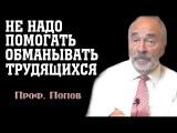 Не стоит помогать обманывать трудящихся! Профессор Попов