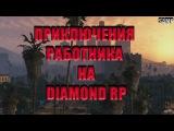 ПРИКЛЮЧЕНИЯ РАБОТНИКА НА DIAMOND RP
