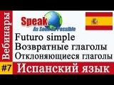 Испанский язык. Вебинар №7. Будущее время Futuro simple, Возвратные и отклоняющиеся гл ...