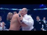 Любимый Боец Президента Путина