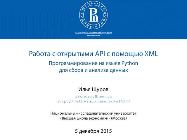 Лекция №9: Работа с открытыми API с помощью XML