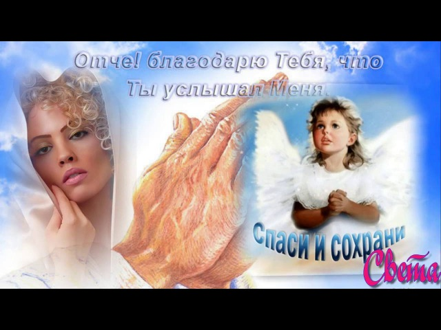 Виолетта Дядюра Храни Господь монтаж Светлана Ромадина